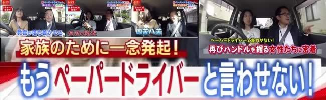 テレ朝スーパーJチャンネルペーパードライバー出張教習特集放送第2弾