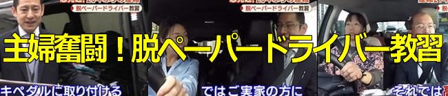 テレ朝スーパーJチャンネルペーパードライバー出張教習特集放送第3弾
