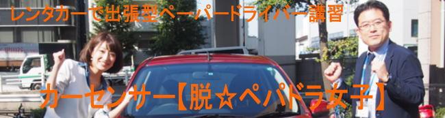 カーセンサー取材【脱☆ペパドラ女子】レンタカーで出張型ペーパードライバー講習【出発編】〜【縦列駐車・首都高速編】