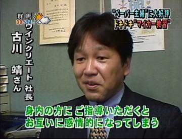 代表取締役 古川靖 フジテレビインタビュー