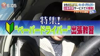 TBS Nスタ 特集ペーパードライバー出張教習