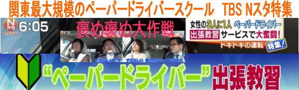 2017/3/8TBS Nスタ出張ペーパードライバー教習特集放送