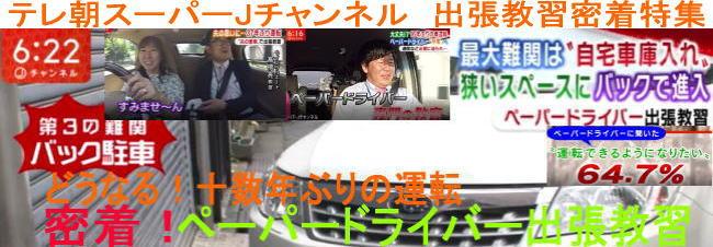 テレ朝スーパーJチャンネルペーパードライバー出張教習特集放送