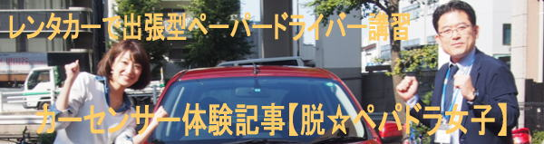 カーセンサー【脱☆ペパドラ女子】レンタカーで出張型ペーパードライバー講習【出発編】~【縦列駐車・首都高速編】