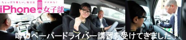 【ドライブ女子部6】ペーパーだって運転したい!噂のペーパードライバー講習を受けてきました!サポーターさんが神様に見えて来た!