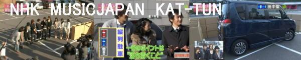 NHK【MUSIC JAPAN】KAT-TUNにペーパードライバー出張教習