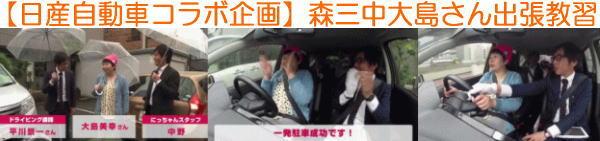 日産自動車コラボ企画 森三中大島さんにペーパードライバー出張教習