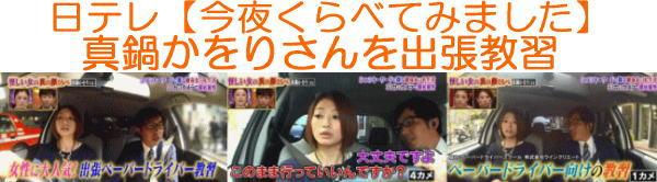 日本テレビ【今夜くらべてみました】真鍋かをりさんにペーパードライバー出張教習